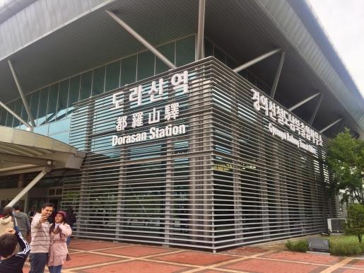 Outside of Dorasan Station